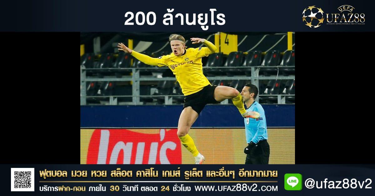 200 ล้านยูโร! เสือเหลือง ปักราคา ฮาแลนด์ทีมไหนจ่ายไหว ยื่นข้อเสนอมา