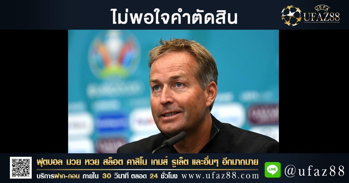 ไม่พอใจคำตัดสิน! ฮูลมานด์ กุนซือโคนม รับไม่พอใจหลังอังกฤษได้จุดโทษ