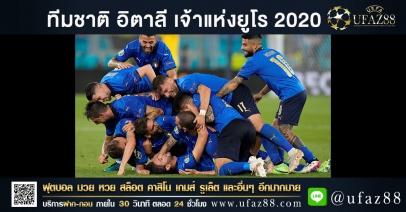 ทีมชาติ อิตาลี เจ้าแห่งยูโร 2020