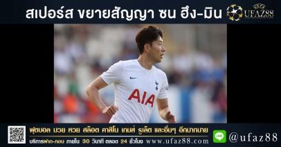 สเปอร์ส ขยายสัญญา ซน ฮึง-มิน ออกไปอีก 4 ปี พร้อมอัพค่าเหนื่อย