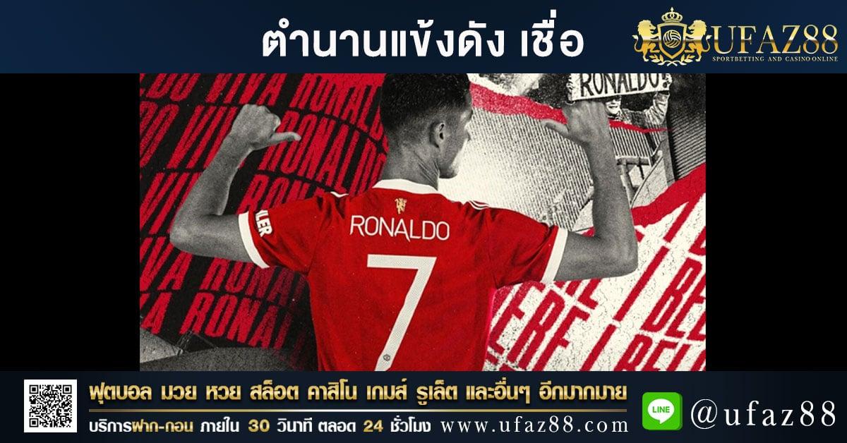 ตำนานแข้งดัง เชื่อ แมนฯ ยูไนเต็ด มีลุ้นแชมป์ลีก หลังได้ โรนัลโด้ กลับมาร่วมทีม