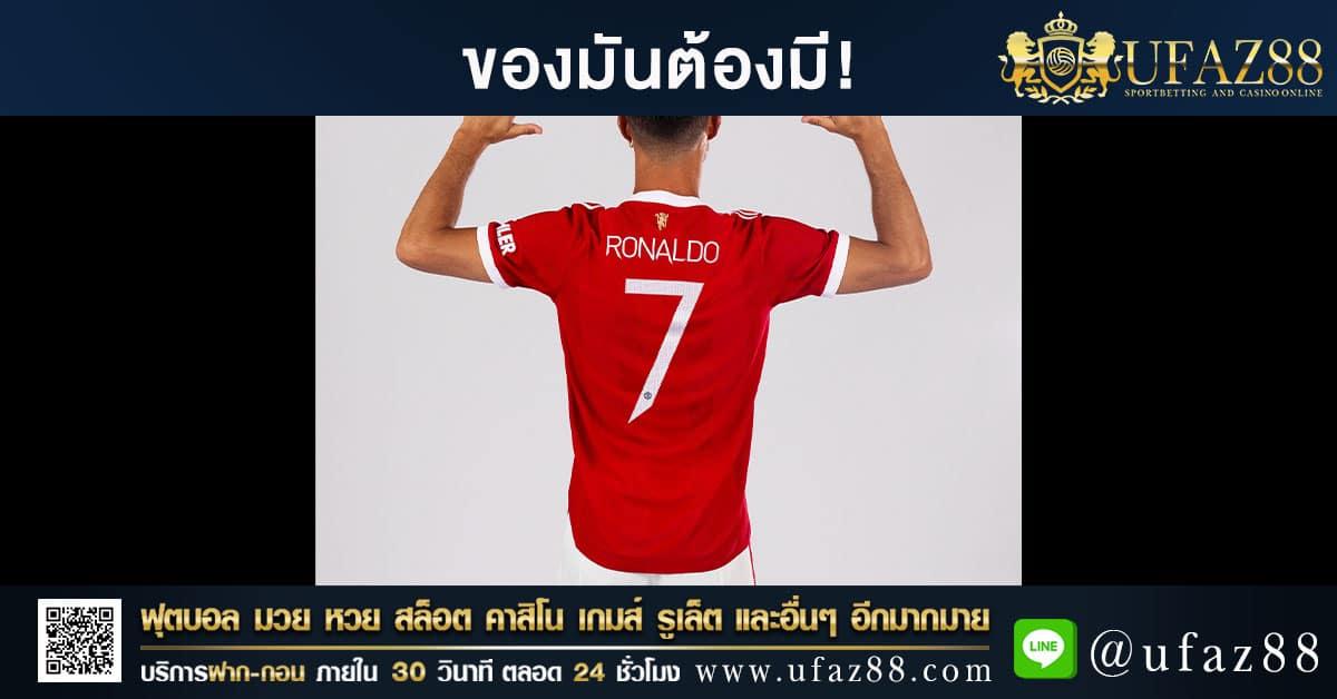 """ของมันต้องมี! เสื้อเบอร์ 7 ที่ปักชื่อ """"Ronaldo"""""""